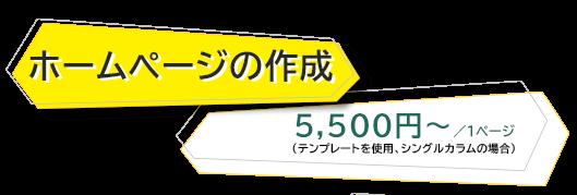 SP価格5500-1【新価格】整骨院LPデザイン